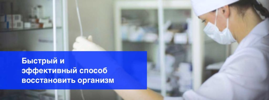 Наркологический клиника новочеркасск вывод из запоя на дому серпухов