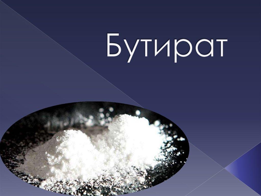 окси-бутират