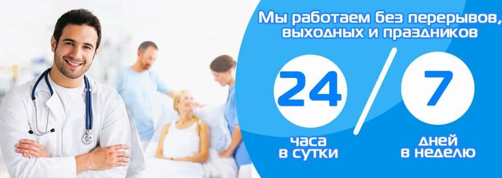 круглосуточный наркологический центр
