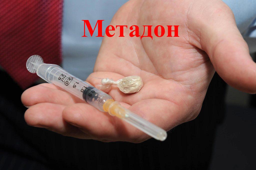 опасность от метадона