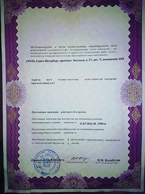 действие лицензии