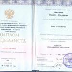 диплом-яковлева-2