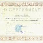 сертификат-яковлева